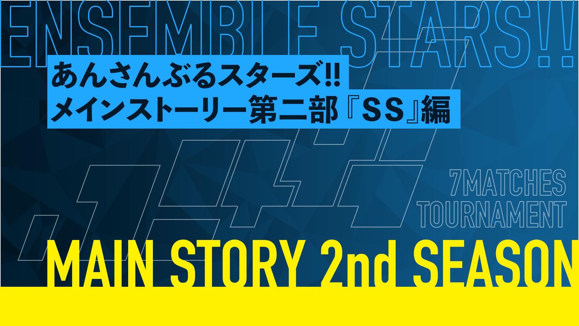 「あんさんぶるスターズ!!」第二部 SS編
