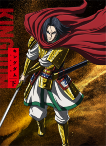 TVアニメ「キングダム」Blu-rayBOX合従軍編 下巻 表
