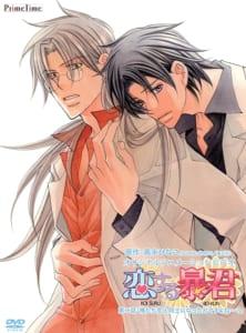 「恋する暴君」DVD