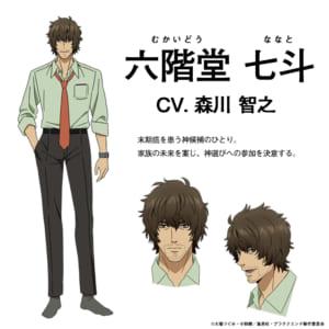 TVアニメ「プラチナエンド」六階堂七斗