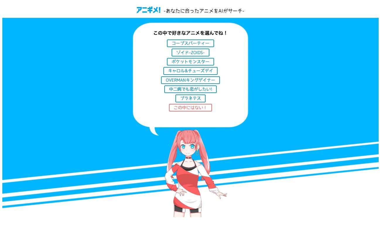 AI無料診断「アニギメ!」選択画面