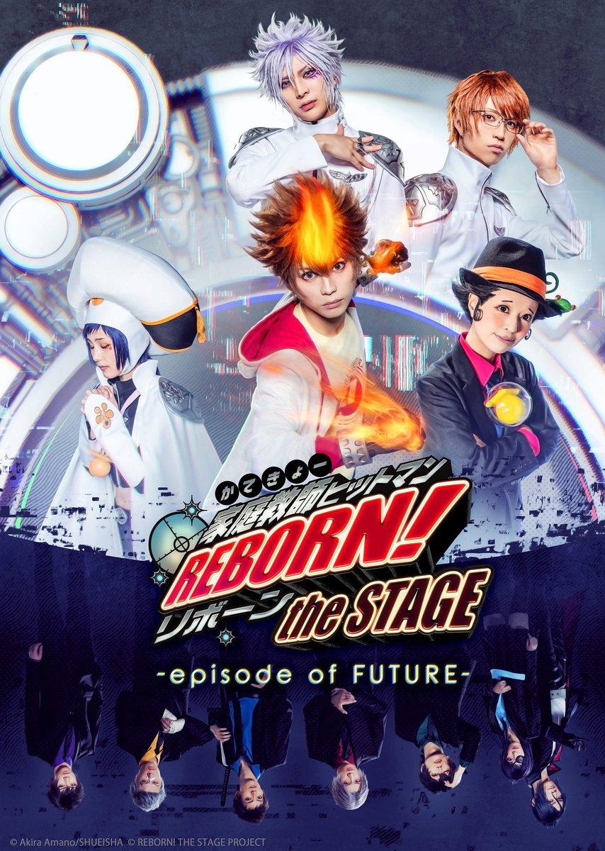 『家庭教師ヒットマンREBORN!』the STAGE -episode of FUTURE-キービジュアル