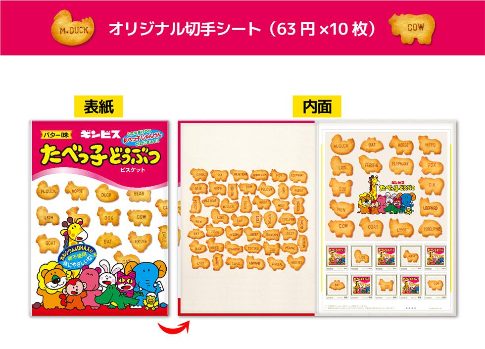 「たべっ子どうぶつ」が可愛い切手になっちゃった!お菓子もモリモリなセットが郵便局で限定販売