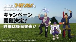 「北海道はゴールデンカムイを応援しています。」キャンペーン