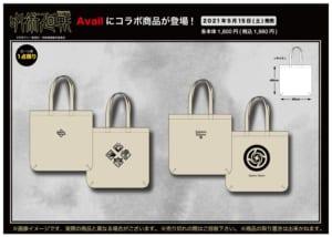 「呪術廻戦×アベイル」トートバッグ