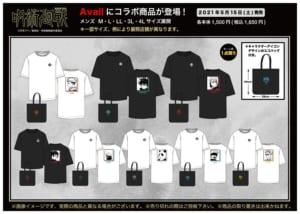 「呪術廻戦×アベイル」Tシャツ