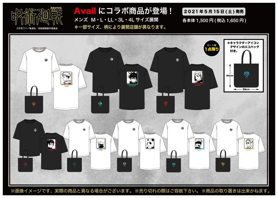 新作領域展開「呪術廻戦×アベイル」Tシャツ&トートバッグがスタイリッシュ!エコバッグ付きも嬉しい