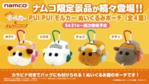 「PUI PUI モルカー」× ナムコキャンペーン ぬいぐるみポーチ