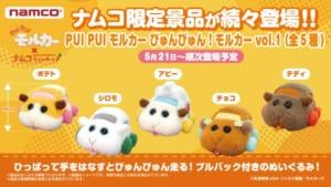 「PUI PUI モルカー」× ナムコキャンペーン びゅんびゅん!モルカー vol.1