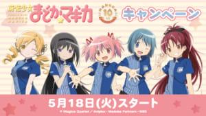 ローソン「魔法少女まどか☆マギカ10周年」キャンペーン