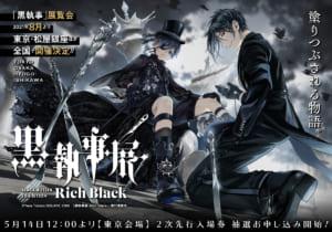 「黒執事展 -Rich Black-」メインビジュアル