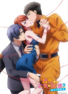 TVアニメ「指先から本気の熱情 2-恋人は消防士-」キービジュアル