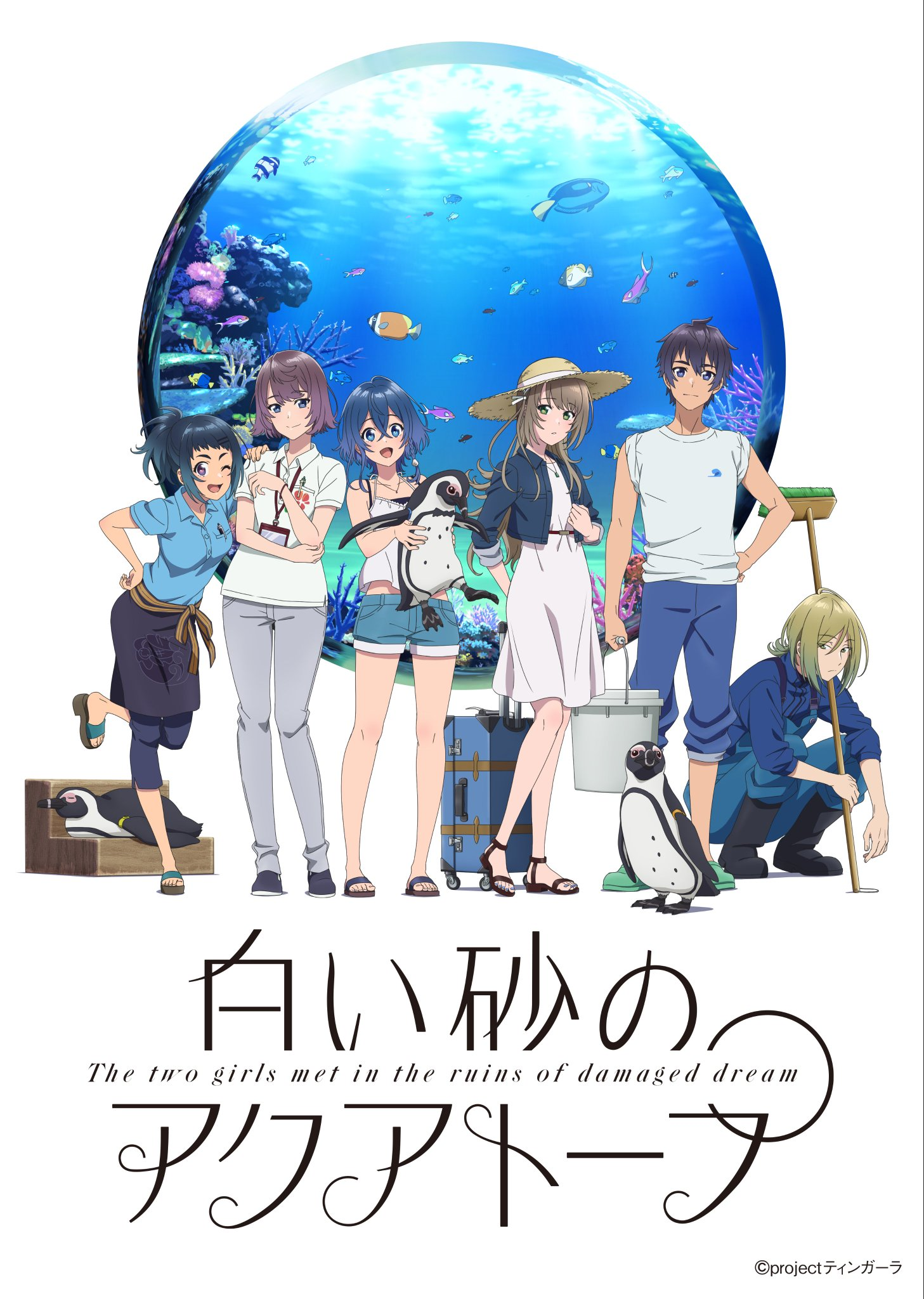 TVアニメ「白い砂のアクアトープ」キービジュアル