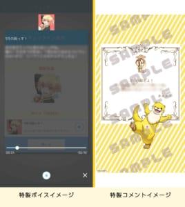 防衛部×伊香保デジタルARラリー 特製ボイス・コメント