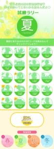 防衛部×伊香保デジタルARラリー お誕生日特典:幸せの試練ボイス・コメント