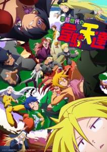 TVアニメ「平穏世代の韋駄天達」キービジュアル