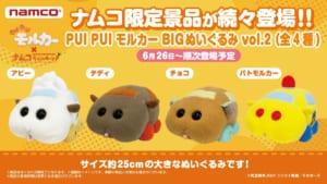 「PUI PUI モルカー」× ナムコキャンペーン BIGぬいぐるみ vol.2