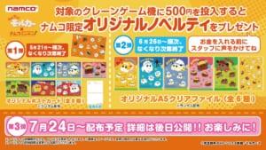 「PUI PUI モルカー」× ナムコキャンペーン 限定オリジナルノベルティ