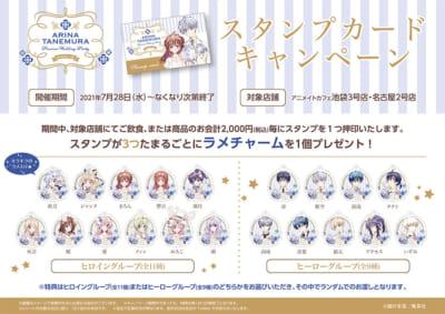 「種村有菜」× アニメイトカフェ第3弾 スタンプカードキャンペーン