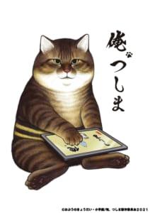 TVアニメ「俺、つしま」キービジュアル