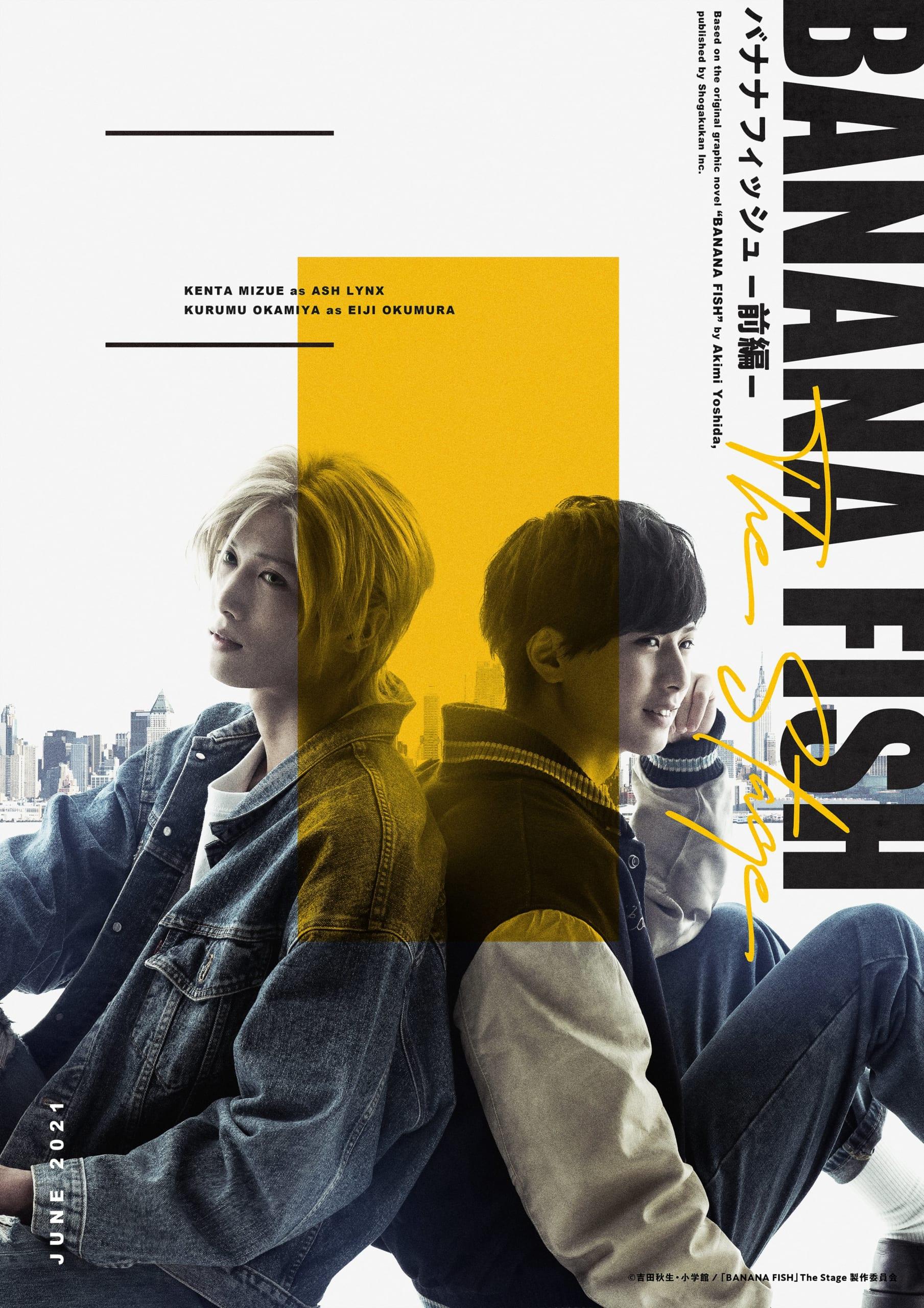 「BANANA FISH」The Stage キービジュアル