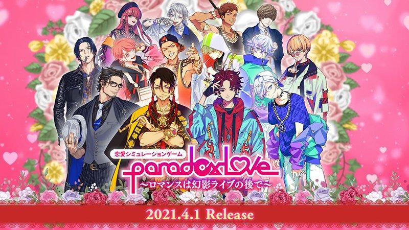 """「パラライ」恋愛シミュレーション""""Paradox Love""""リリース!14人の幻影ラッパーと刺激的な共同生活!?【エイプリルフール】"""