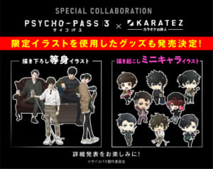 「PSYCHO-PASS サイコパス 3」×「カラオケの鉄人」