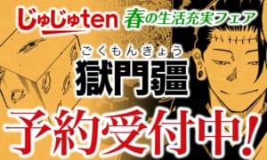 「呪術廻戦」じゅじゅten通販(エイプリルフール)