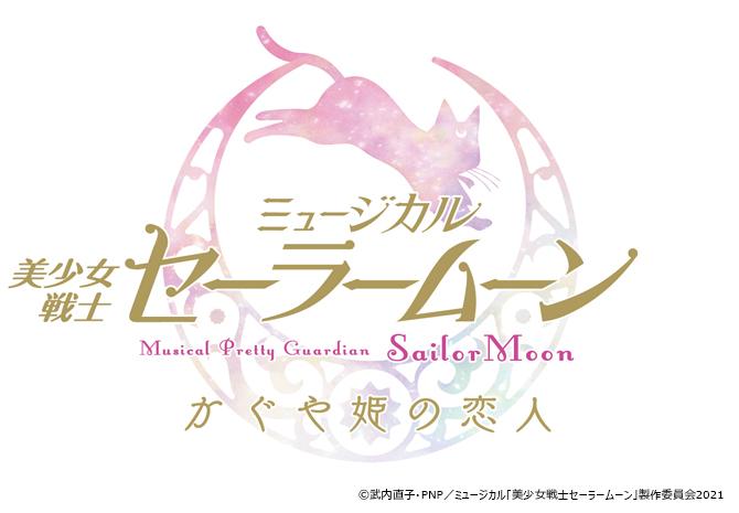 ミュージカル「美少女戦士セーラームーン」かぐや姫の恋人が2021年に上演決定!改めてキャスト&スタッフが集結し再始動