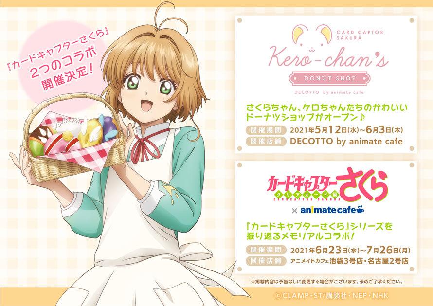 「CCさくら」×「DECOTTO&アニメイトカフェ」コラボ決定!さくらちゃん、ケロちゃん、スッピー、モモの描き下ろしが素敵