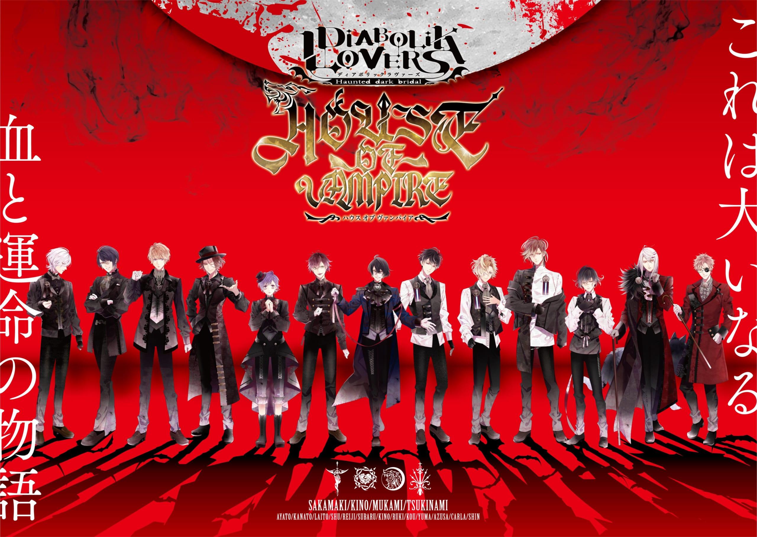 「DIABOLIK LOVERS」新作ドラマCD&キャラソン「HOUSE OF VAMPIRE」全3巻が発売決定!