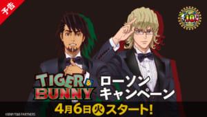 「TIGER & BUNNY」×「ローソン」キャンペーン