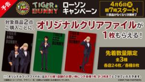 「TIGER & BUNNY」×「ローソン」キャンペーン クリアファイル