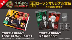 「TIGER & BUNNY」×「ローソン」キャンペーン オリジナル商品