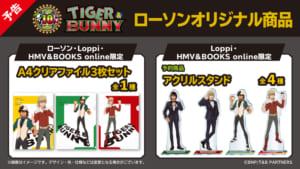 「TIGER & BUNNY」×「ローソン」キャンペーン オリジナルグッズ