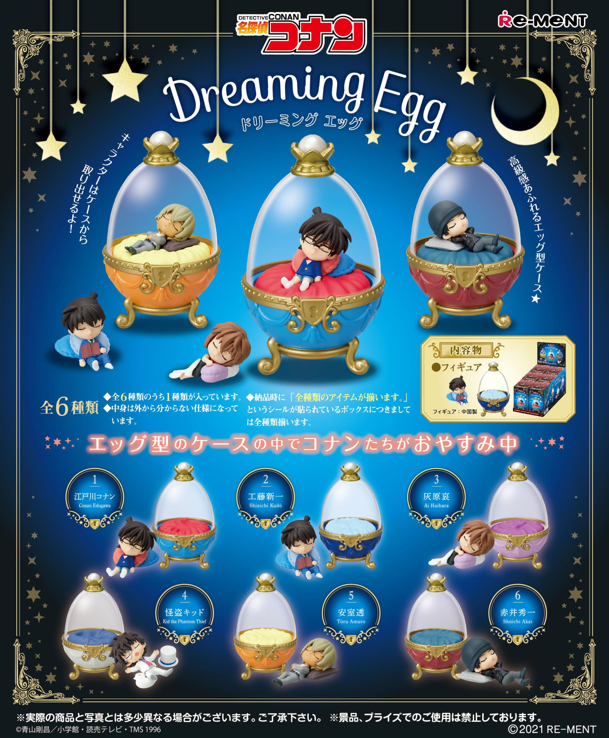 「名探偵コナン」ミニフィギュア「Dreaming Egg」が登場!「世紀末の魔術師」に登場するエッグ風グッズにテンション爆上げ