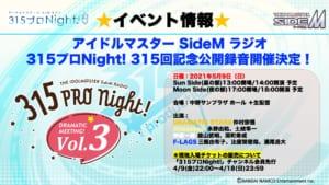 アイドルマスター SideM ラジオ315プロNight! 315回記念公開録音 ドラマチックミーティング!Vol.3