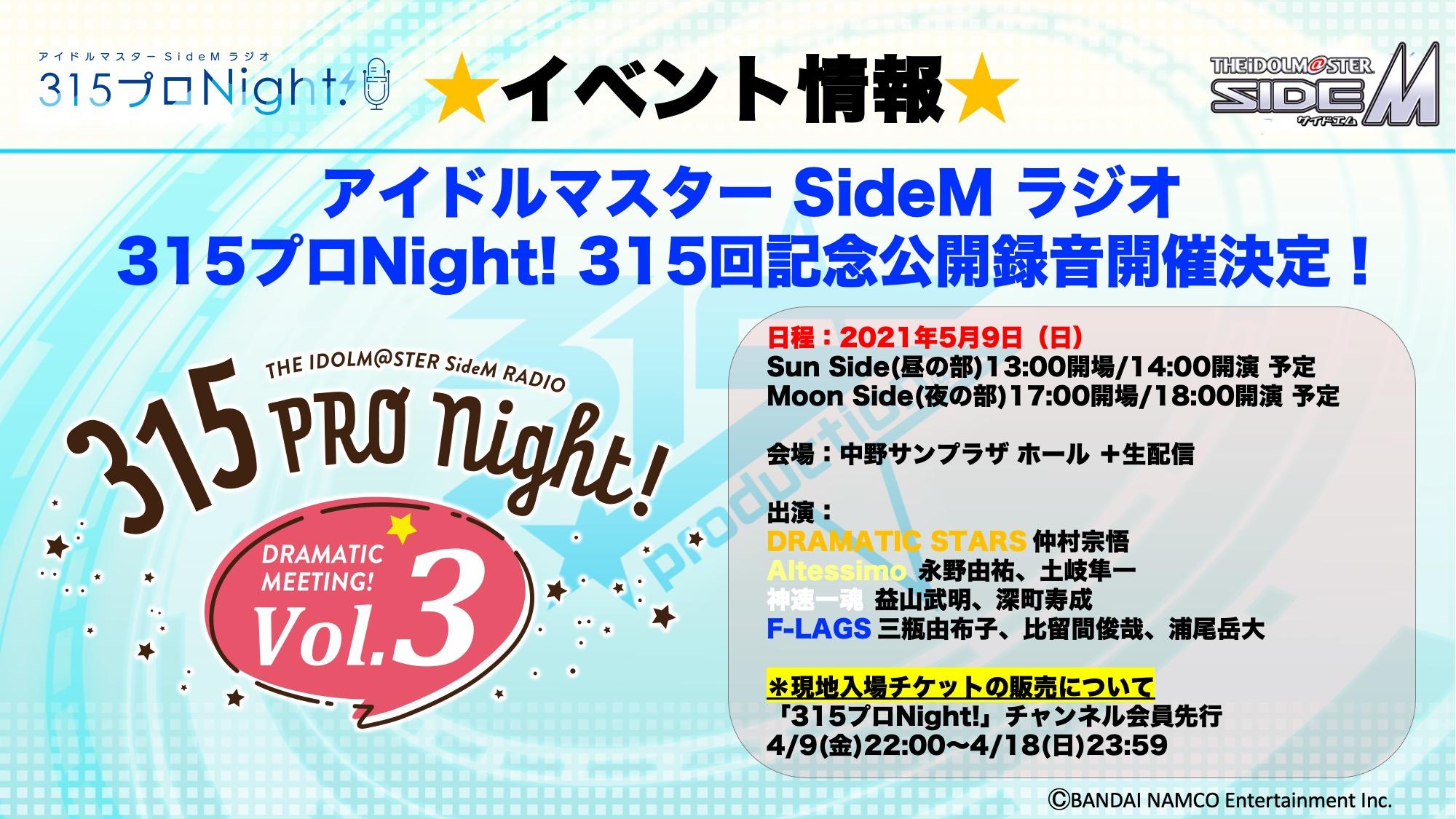 「SideM」ラジオ315回を記念した公開録音イベント開催決定!仲村宗悟さん、土岐隼一さん、深町寿成さんらが出演