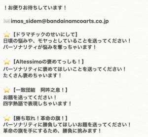 アイドルマスター SideM ラジオ315プロNight! 315回記念公開録音 ドラマチックミーティング!Vol.3 お便り情報