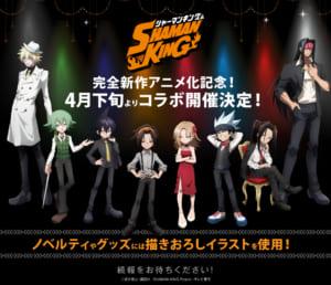 TVアニメ「SHAMAN KING」×「カラオケの鉄人」コラボ
