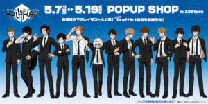 TVアニメ「ワールドトリガー」POPUP SHOP