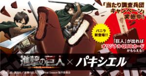 TVアニメ「進撃の巨人」×「パキシエル」