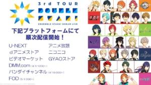 """あんさんぶるスターズ!DREAM LIVE 3rd Tour """"Double Star!"""" 配信情報"""