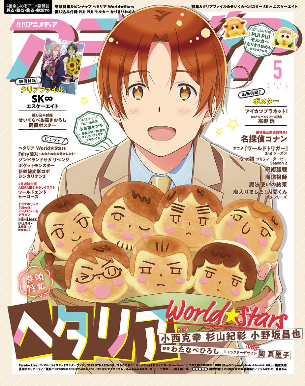 「アニメディア」5月号の表紙&巻頭特集は「ヘタリア」が登場!Wカバーは「エスケーエイト」のランガ&愛抱夢