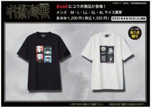 TVアニメ「呪術廻戦」×「アベイル」Tシャツ