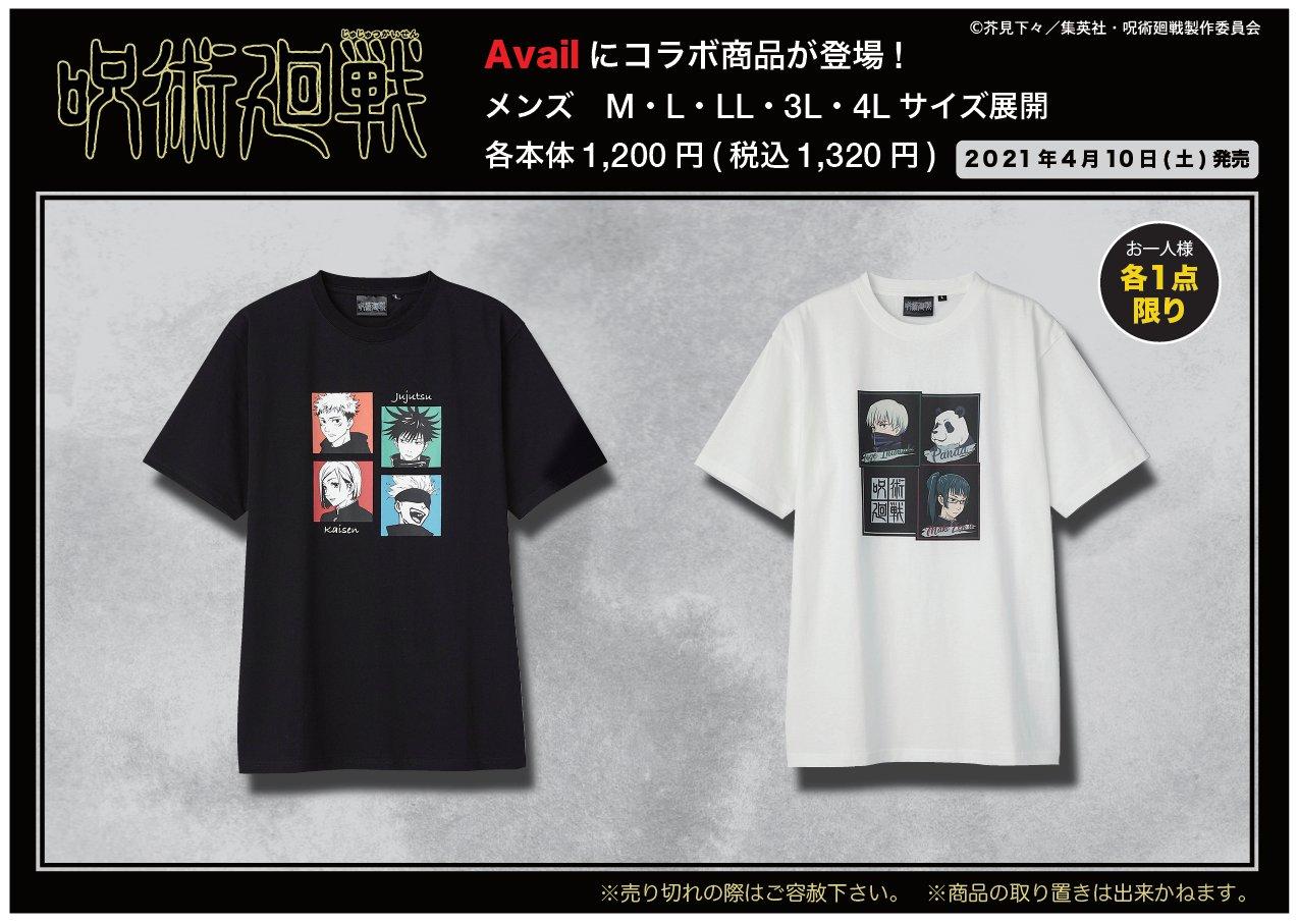 「呪術廻戦」×「アベイル」コラボアイテム発売決定!呪術高専メンバーがプリントされたTシャツ・トートバッグなど