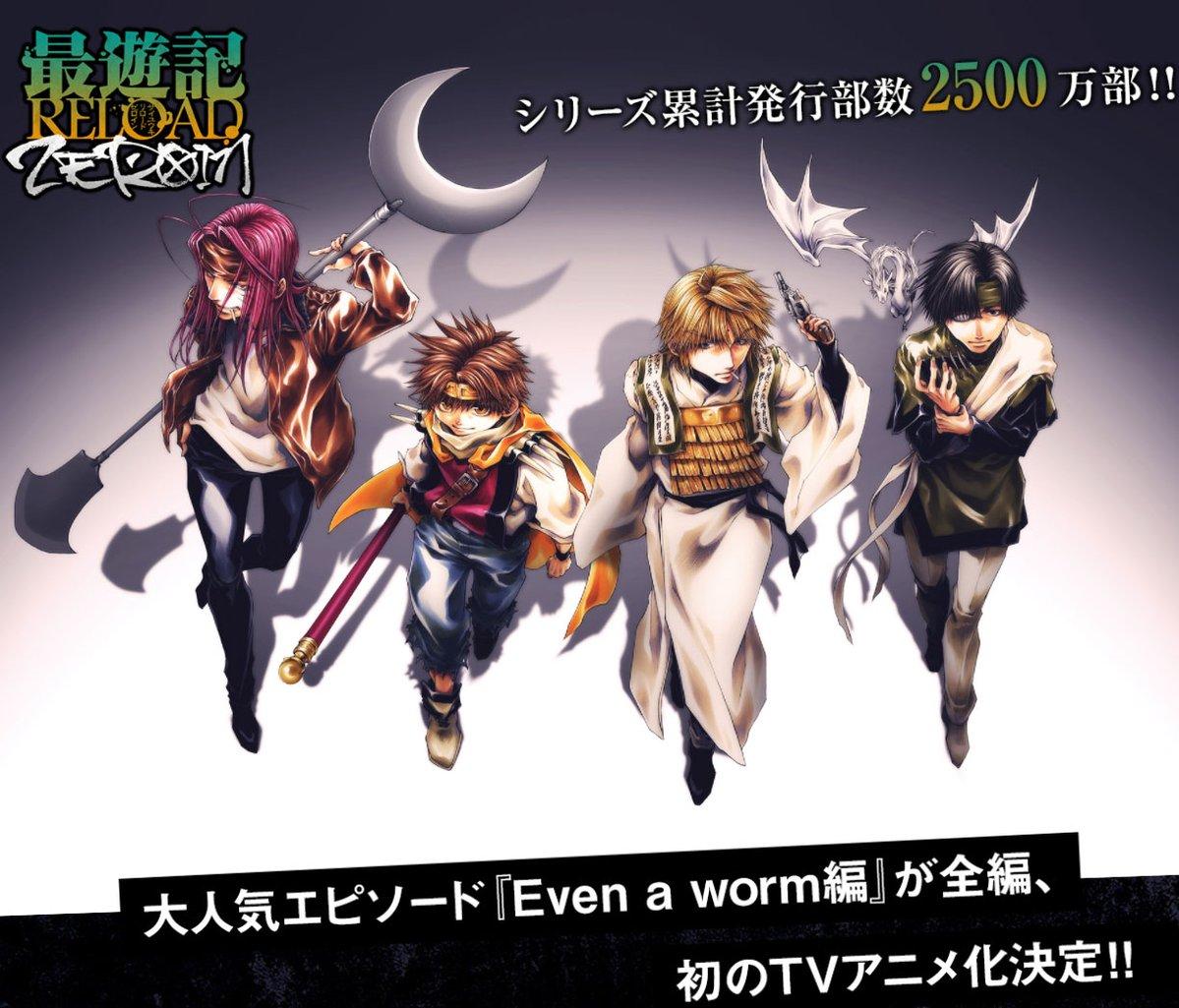 「最遊記」大人気エピソード「Even a worm編」TVアニメ化決定