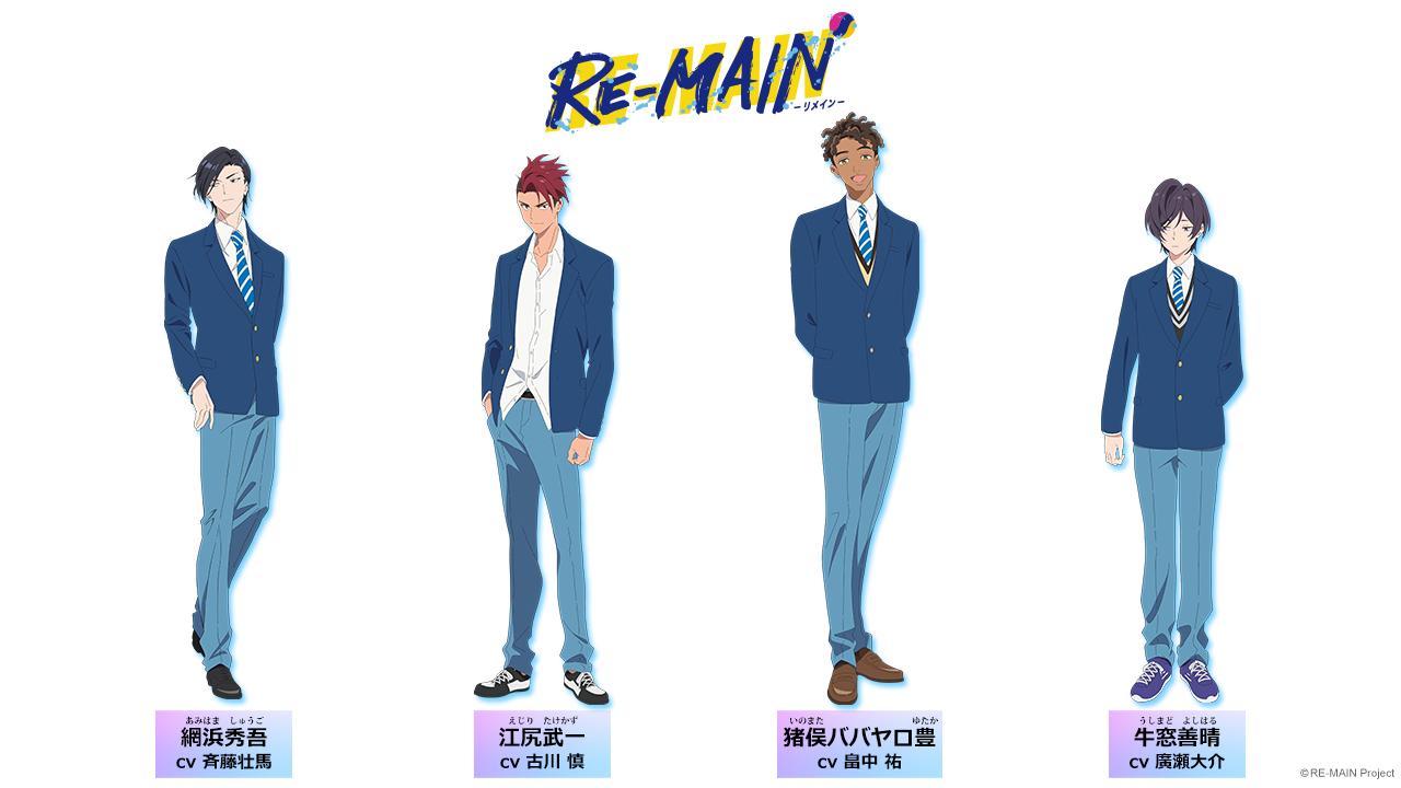 MAPPAが水球を描くTVアニメ「RE-MAIN」PV公開&斉藤壮馬さん、古川慎さんらが出演決定!