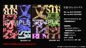 「文豪ストレイドッグス」Blu-ray BOX SEASON1/SEASON2