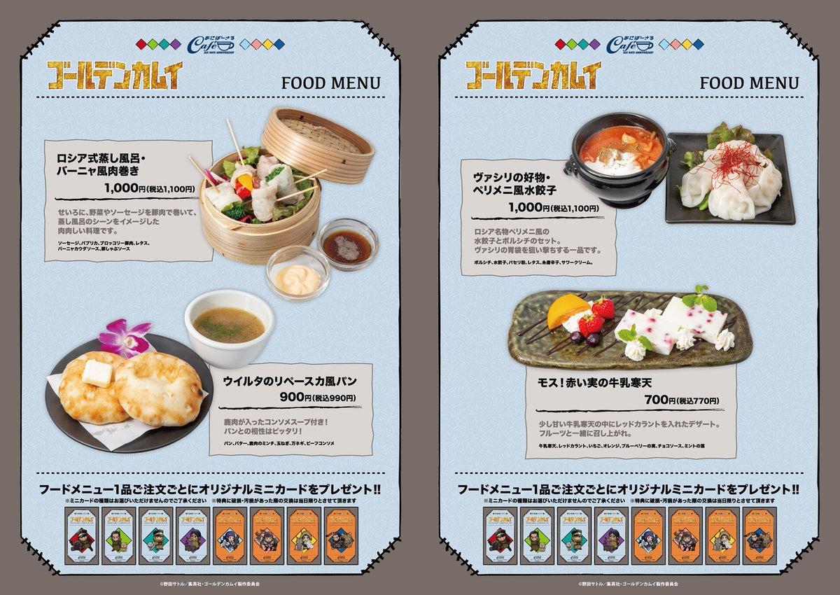 TVアニメ「ゴールデンカムイ」×「あにばーさるカフェ」フードメニュー
